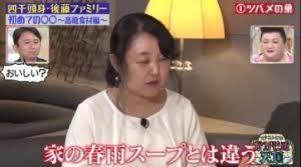 後藤拓実母