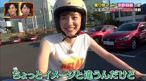 永野芽郁 バイク
