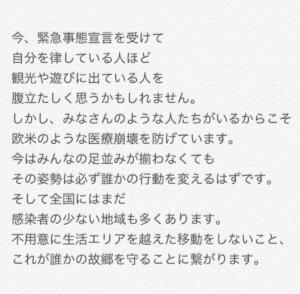 藤井アナの言葉